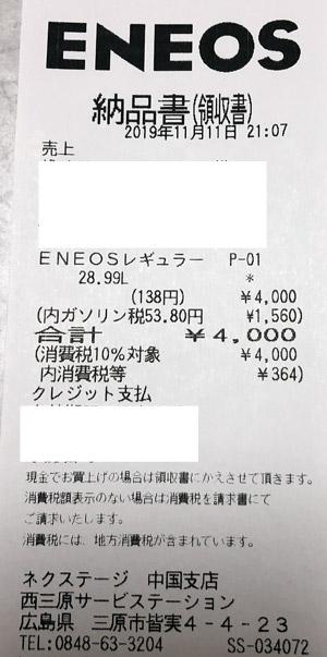 Dr.Drive セルフ西三原SS 2019/11/11 のレシート