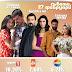 Рейтинги на сериалите в Турция от 27 февруари 2021 г.