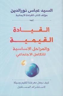 القيادة القيمية والمراحل الأساسية للتكامل الإجتماعي ـ السيد عباس نور الدين