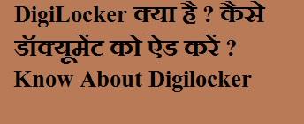 DigiLocker क्या है ? कैसे डॉक्यूमेंट को ऐड करें ?