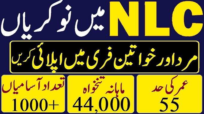 NLC Jobs 2020 Apply Now