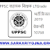 UPPSC Assistant Teacher LTGrade Recruitment Result 2019 Vacancy 10768 Date 23 October 2019