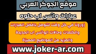 عبارات واتس اب حلوه جديدة للحالة 2021, حالات واتس قصيرة حزينة كتابه status whats - الجوكر العربي