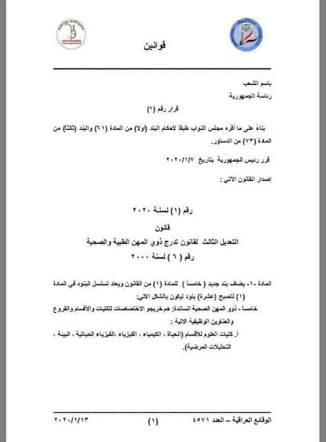 #المشمولين_بالتعيين: الاقسام المشمولة بالتعديل الاخير لسنة ٢٠١٩ لقانون التدرج الطبي