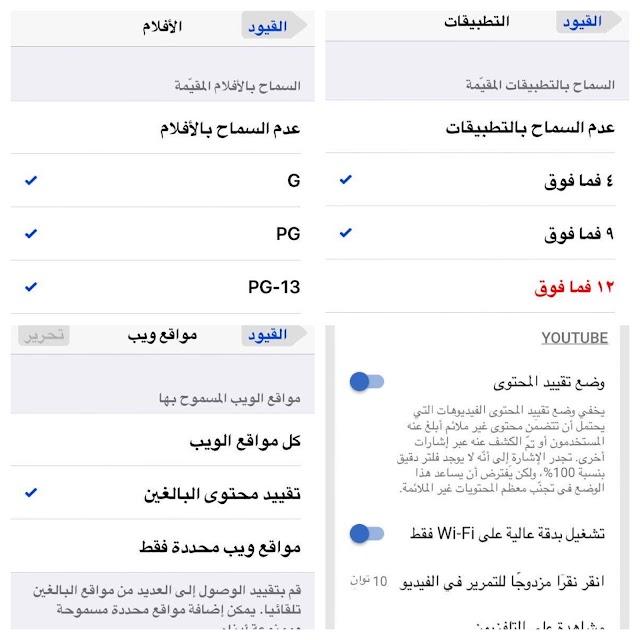 اللي عنده اطفال يضبط جوالاتهم كذا عشان ماتطلع لهم مشاهد +18