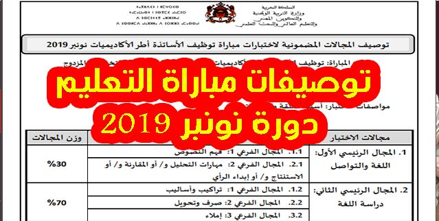 توصيفات مباراة التعليم دورة نونبر 2019