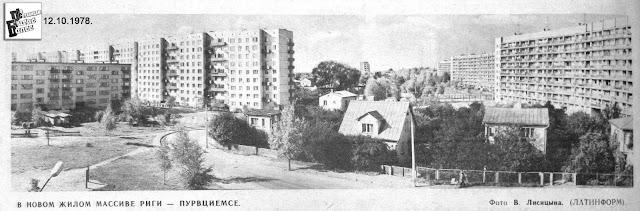 """1978 год. Рига. В новом жилом массиве - Пурвциемсе (фото из газеты """"Ригас Балсс"""" за 12 октября 1978 года)"""