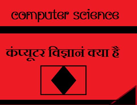 Computer Science / कंप्यूटर विज्ञानं क्या है - Computer Science In hindi