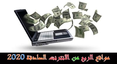 الربح من الانترنت  الربح 2020  الربح من ادسنس   الربح من فيسبوك   مواقع الربح من الانترنت