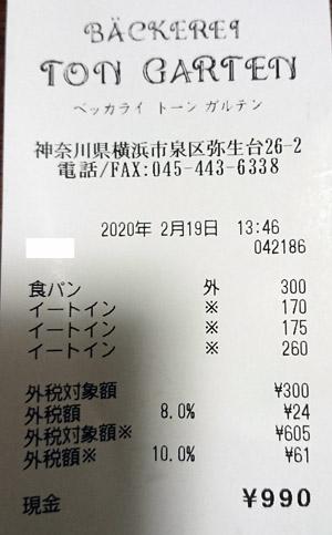 ベッカライ トーン ガルテン 2020/2/19 のレシート