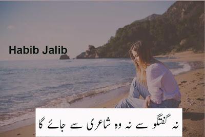 habib jalib, urdu adab, urdu poetry