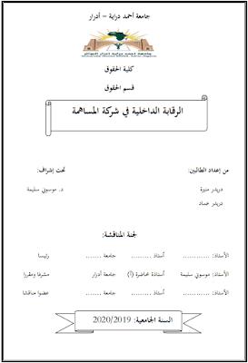 مذكرة ماستر: الرقابة الداخلية في شركة المساهمة PDF