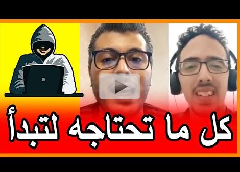 Amine Raghib   أمين رغيب مع خبير في الأمن المعلوماتي ( كل ما تحتاجه للبدء في المجال 🔐 ) شرح مبسط