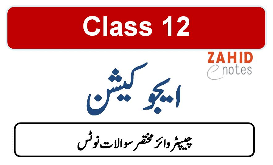 2nd year fa part 2 class 12 education short questions notes urdu medium