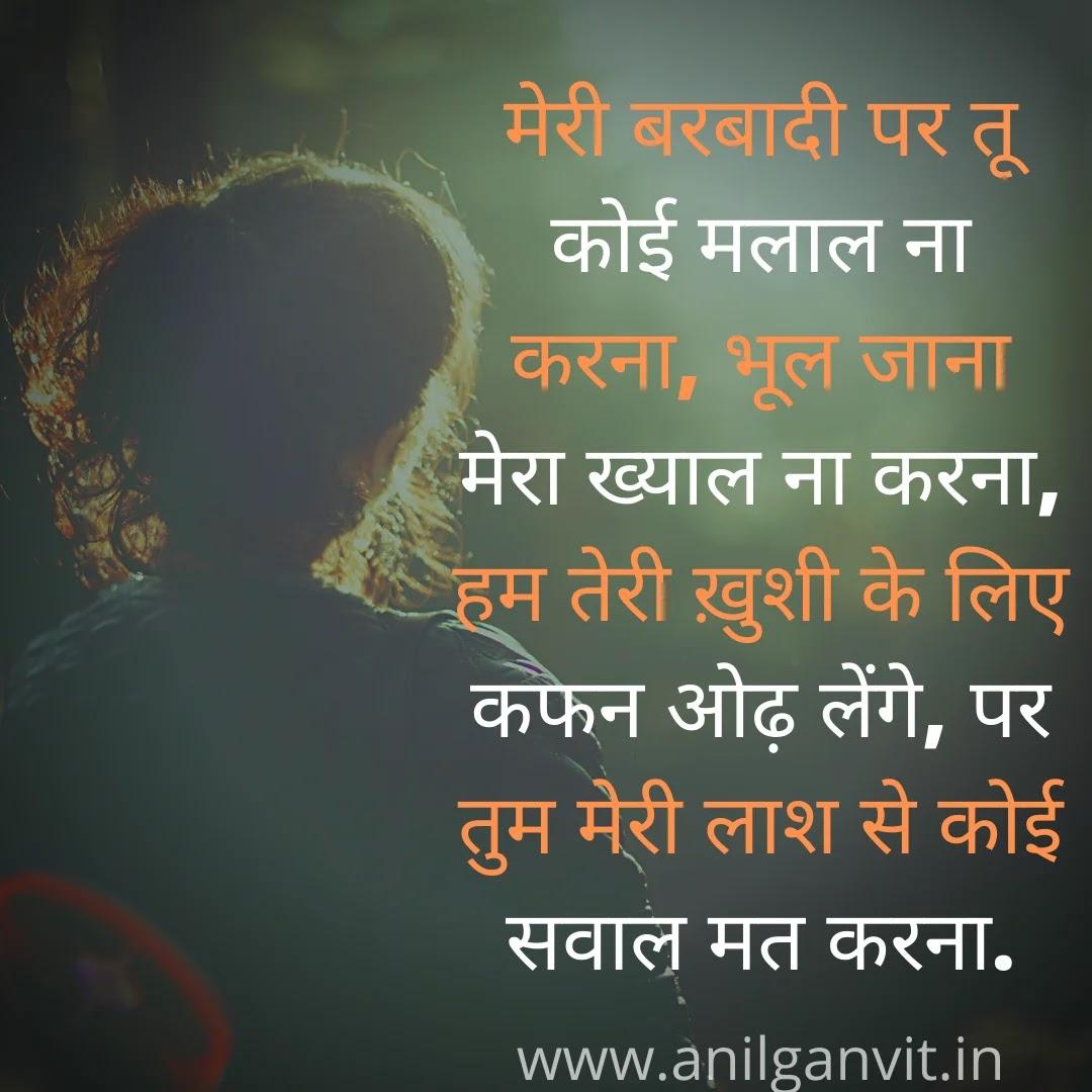 Wo Hame Bhul Gaye Shayari in Hindi 1