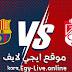 مشاهدة مباراة برشلونة وغرناطة بث مباشر ايجي لايف بتاريخ 09-01-2021 في الدوري الاسباني
