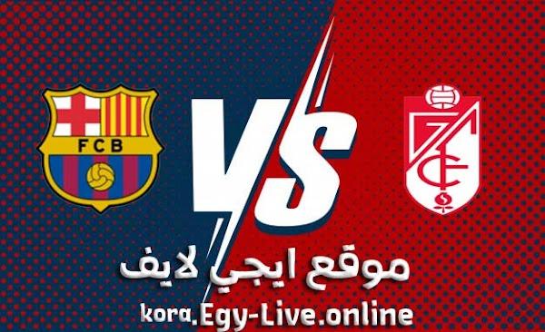 موعد وتفاصيل مباراة برشلونة وغرناطة بث مباشر ايجي لايف بتاريخ 09-01-2021 في الدوري الاسباني
