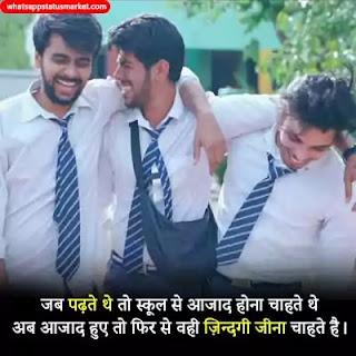 school life shayari image