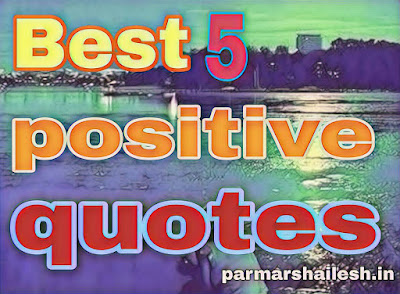 Best 5 positive quotes