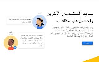 لقطة شاشة لجزء من صفحة خبراء منتجات Google تضم عبارة كبير تقول: ساعد المستخدمين واحصل على مكافآت
