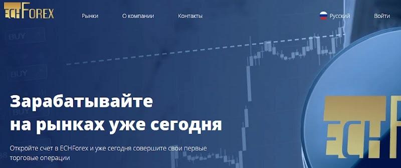 Мошеннический сайт echforex.com/ru – Отзывы, развод. Компания ECHForex мошенники