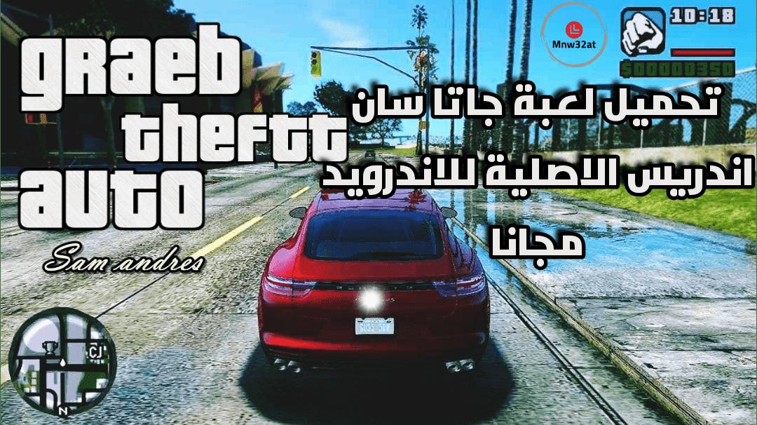 لعبة حرامى السيارات تحميل