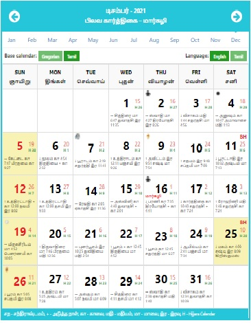 Tamil Calendar December 2021