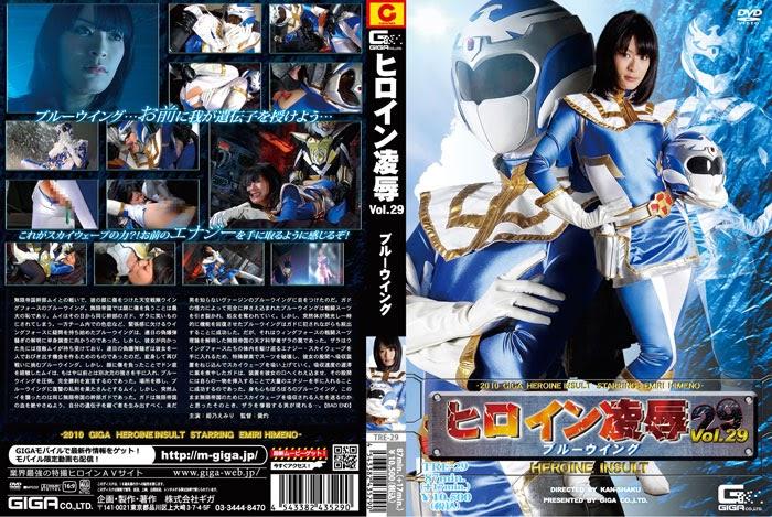TRE-29 Heroine Give up Vol. 29 Sayap Biru