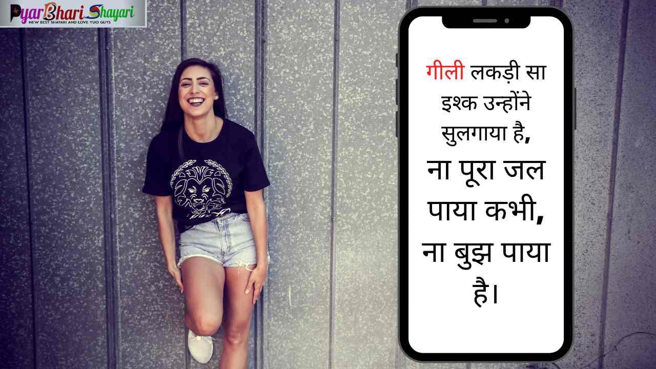 Mast Shayari In Hindi