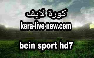 كورة لايف مشاهدة قناة بي ان سبورت السابعة بث مباشر beIN Sport HD7 live