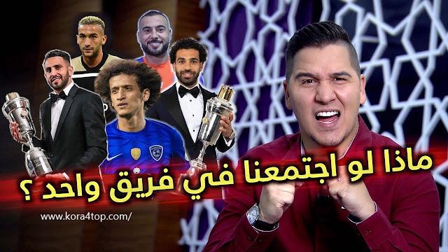 منتخب نجوم العرب 2019، ماذا لو اجتمعوا في فريق واحد