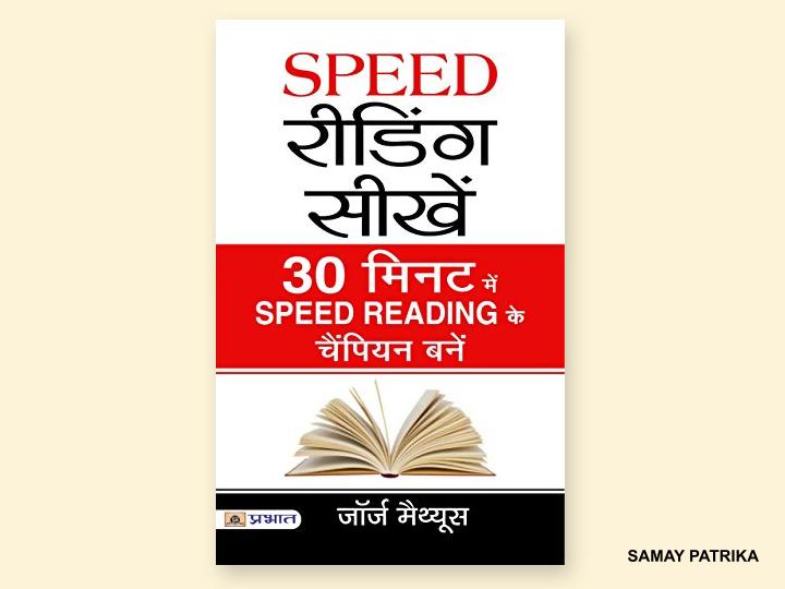 speed-reading-hindi-book