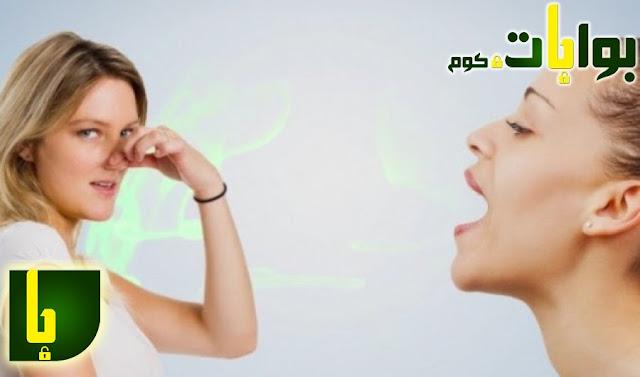 أسباب رائحة الفم الكريهة وعلاجها