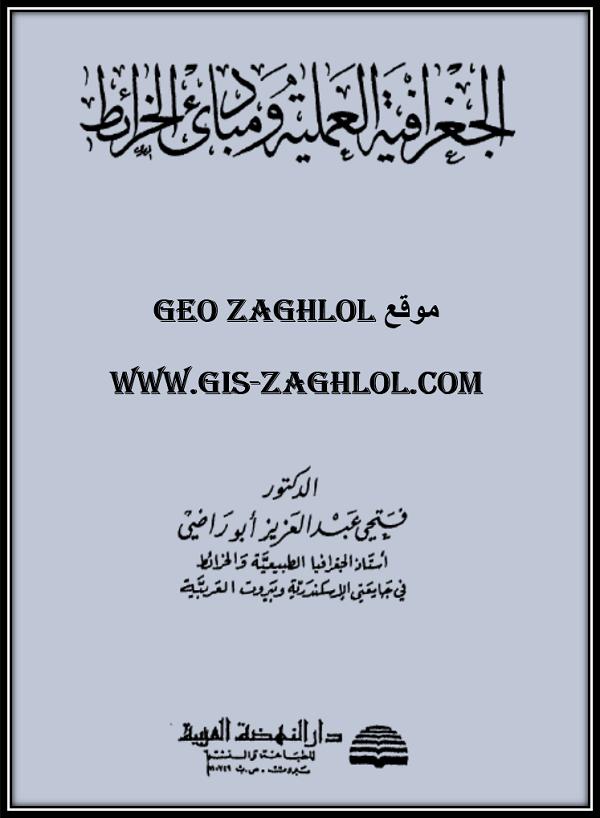 تحميل الكتاب الجغرافية التطبيقية والخرائط Pdf