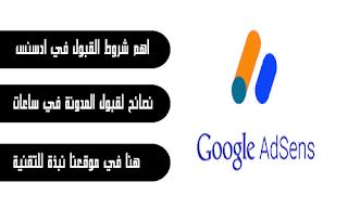 شروط القبول في جوجل ادسنس وكيفية تحقيق الربح من مدونة بلوجر