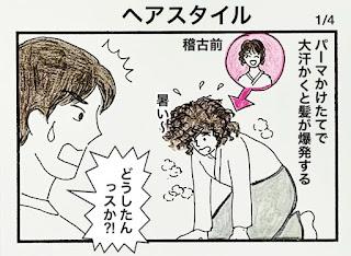 稽古に適している髪型、適さない髪型