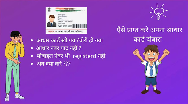 bina-number-ke-aadhaar-card-kiase-nikale