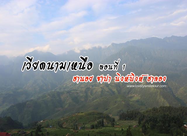 ทัวร์เวียดนามเหนือ เที่ยวเวียดนาม