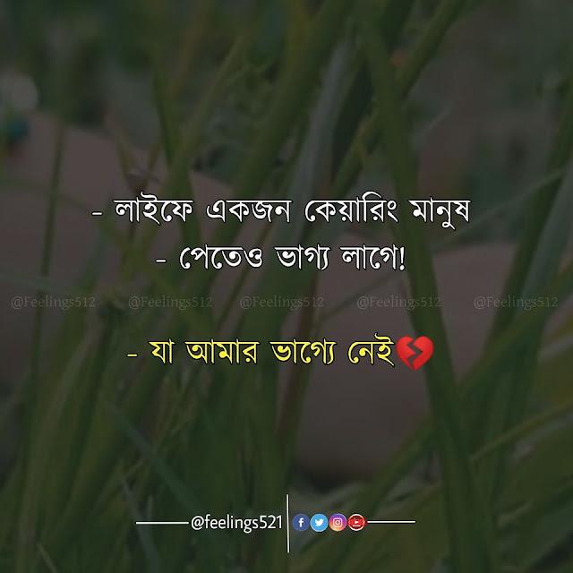 Bengali Romantic Quotes 20
