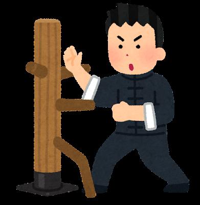 木人樁で練習をする人のイラスト