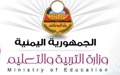 اعلان نتيجة الثانوية اليمنية الدور الثاني 2018 بالاسم موقع وزارة التربية والتعليم -استعلم الان