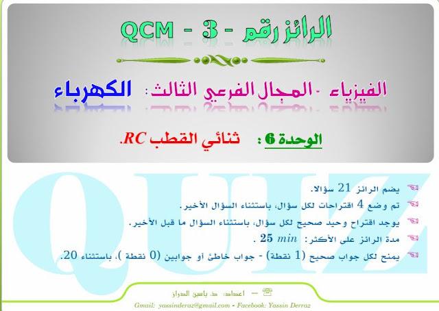 رائز ثنائي القطب QCM. dipôle RC .  فيزياء الثانية بكالوريا - جميع الشعب و المسالك SM-SP-SVT .