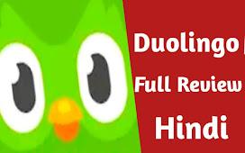 Duolingo [डुओलिंगो] App अप्प क्या है? Duolingo App Reviews Hindi