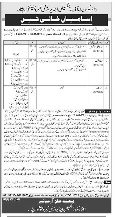 Lates Job Directorate of Reclamation & Probation Govt Jobs 2021
