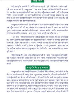 vastu-shastr-hindi-book-pdf