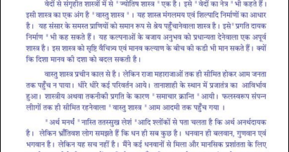 Vastu Shastra In Hindi For Home Pdf Awesome Interior