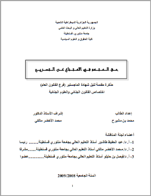 مذكرة ماجستير : حق المتهم في الإمتناع عن التصريح PDF