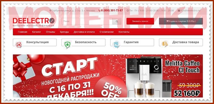 Мошеннический сайт deelectro.ru – Отзывы о магазине, развод! Фальшивый магазин