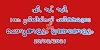 പി. സ്. സി. 10th പ്രീലിമിനറി പരീക്ഷയുടെ ചോദ്യങ്ങളും ഉത്തരങ്ങളും