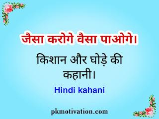 जैसा करोगे वैसा पाओगे। Motivation kahani.